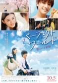 『岩田剛典&杉咲花W主演『パーフェクトワールド』実写邦画では首位デビュー!』
