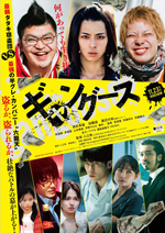 『ギャングース』(11月12日/5組10名様)