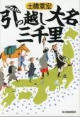 『星野源×高橋一生×高畑充希、初共演の時代劇映画『引っ越し大名』公開日決定!』