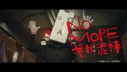 『ソフトバンクCM「白戸家」と「NO MORE 映画泥棒」が初コラボ!』