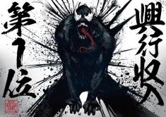 『『ヴェノム』興収4.4億円と圧倒的な数字で首位デビュー!』