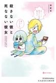 『間宮祥太朗×桜井日奈子W主演!Twitter発の泣ける青春コミック実写化決定』