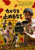 『流行語大賞にノミネートされた『カメ止め』、監督&主演が喜びのコメント!』