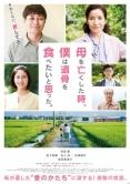 『安田顕主演『母を亡くした時、僕は遺骨を食べたいと思った。』予告編解禁』