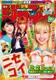『中島健人×中条あやみの映画『ニセコイ』と「週刊少年ジャンプ」がタッグ!』