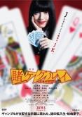 『ギャンブル狂・浜辺美波の恍惚の表情再び!『映画 賭ケグルイ』特報解禁』