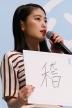 """『横浜流星、今年の漢字は""""縁""""「来年も人との出会いを大切にしていきたい」』"""