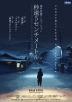 『『君の名は。』の新海誠監督が新作を発表!タイトルは『天気の子』』