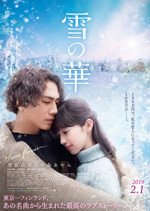 『雪の華』(1月29日/15組30名様)