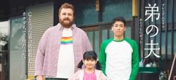 『2018年のマイ・ベスト! LGBT問題に真摯に向き合った心温まる感動作』