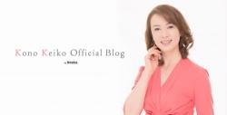 『河野景子さん「立場も変わりましたし、新しい年も迎えましたので」とブログ開設』