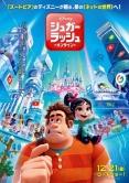『『シュガー・ラッシュ:オンライン』週末動員ランキングで3週連続NO.1。興収26億円突破』