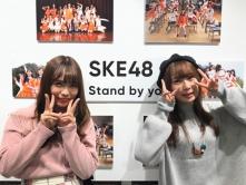 『SKE48の高柳明音&松村香織「ちゅりかめら展」来店。2019年の抱負は?』