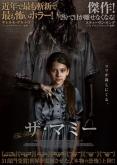 『「ママに会いたい」少女の願いが母を異界から呼び戻す!ホラー映画『ザ・マミー』予告編解禁』