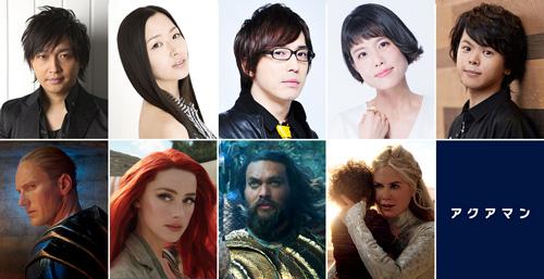 『主人公の声は安元洋貴!『アクアマン』日本語吹替版キャスト発表』