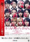 『『十二人の死にたい子どもたち』と厚生労働省のタイアップポスター到着!』
