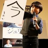 『寺田心の大人顔負けのトークに、観客も感嘆!』