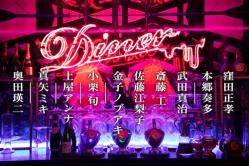 『藤原竜也が元殺し屋の天才シェフ役『Diner ダイナー』特報解禁!』