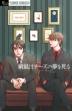 『関ジャニ∞大倉忠義と成田凌が恋愛関係!?『窮鼠はチーズの夢を見る』映画化』
