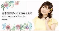 『声優の宮本佳那子が8歳年上の一般男性と結婚!ブログで報告』