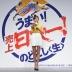 『小島瑠璃子、ミニスカ美脚で「日本一!」と筆入れ式』