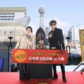 『二階堂ふみ、GACKTと一緒に福岡・大阪・名古屋で埼玉の魅力を全力アピール!?』