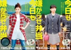 『篠原涼子、反抗期の娘・芳根京子に弁当で仕返し!?『今日も嫌がらせ弁当』特報解禁』