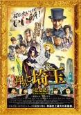 『『翔んで埼玉』前週上回る週末成績で、10日間で興収9.5億円の大ヒット!』