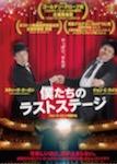 『僕たちのラストステージ』(4月9日/15組30名様)