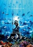 『『アクアマン』2019年公開洋画としては初めて興収15億円を突破!』