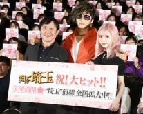 """『GACKT、『翔んで埼玉』大ヒットに海外から""""翔んで""""帰国!』"""