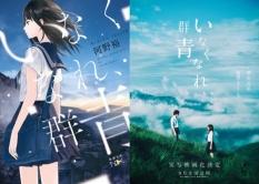 『横浜流星&飯豊まりえで青春ミステリー小説「いなくなれ、群青」実写映画化!』