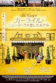 『豪華セレブのエピソード満載!5つ星ホテルのドキュメンタリー映画公開決定』