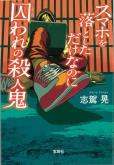 『千葉雄大×成田凌で『スマホを落としただけなのに』の続編製作が決定!』