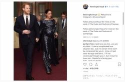 『ヘンリー王子&メーガン妃がインスタグラム公式アカウントを設置!』