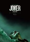 『ホアキン・フェニックス主演『ジョーカー』の日米同時公開決定!特報も到着』