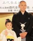 『市川海老蔵の長女が日本舞踊市川流「四代目ぼたん」に』
