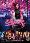 『Diner ダイナー』ジャパンプレミア(6月6日/15組30名様)