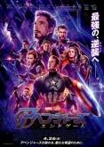 『『アベンジャーズ/エンドゲーム』日本でも興収47.5億円と大ヒット!』
