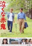 『泣くな赤鬼』(6月7日/10組20名様)