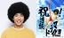 『賀来賢人主演『アフロ田中』ヒロインは夏帆!数年ぶりロングヘア披露』
