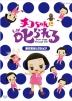 『人気番組『チコちゃんに叱られる!』待望の初DVD化決定!』