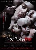 『『マーターズ』の鬼才パスカル・ロジェ監督が放つホラー『ゴーストランドの惨劇』予告編解禁』