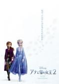 『『アナと雪の女王2』日本版ポスター解禁!声優陣も続投決定』