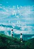 『横浜流星×飯豊まりえ、青春ミステリー映画『いなくなれ、群青』特報解禁』