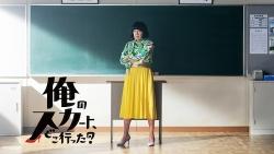 『今、LGBTドラマが熱い! 古田新太の異色教師ドラマが大幅ランクアップ』