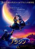 『『アラジン』週末3日間で興収14億円の大ヒットスタート!』