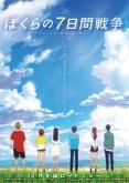 『宮沢りえ主演作『ぼくらの七日間戦争』が31年の歳月を経てアニメ映画に!』