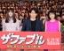 『岡田准一、罰ゲーム披露した木村文乃&山本美月を「かわいかった」と絶賛!』