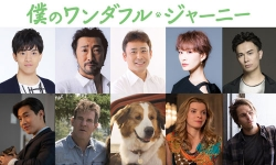 『『僕のワンダフル・ライフ』続編の日本語吹替版キャストと吹替版予告編が解禁』